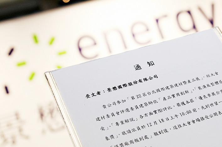 Energy24 Inc. Best Corporate Image Award Taipeh International BCD Exhibition